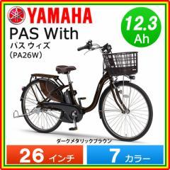 【送料無料(一部地域除く)】【防犯登録無料】12.3Ahバッテリー搭載【2018年モデル】ヤマハ PAS With (パス ウィズ) 電動自転車 (PA26W)