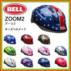【送料無料】【2018年モデル】BELL(ベル) ZOOM2(ズーム2)  【幼児/子供用 自転車用ヘルメット】
