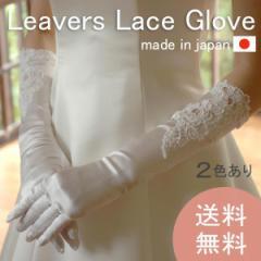 ウエディンググローブ ロング リバーレース サテン 40cm  2色 オフホワイト