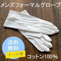 【注意:メール便での発送】メンズフォーマルグローブ 白・コットン100