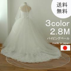 ウエディングベール ロング 長さ280cm パイピング 日本製 3色ホワイト/
