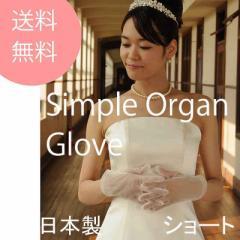 ショートグローブ オーガンジー ウェディング グローブ 日本製(ウェデ