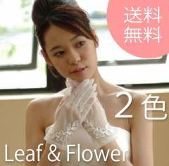 ショートグローブ ウェディング オーガンジー フラワー刺繍 2色ホワイト/