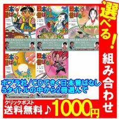 【アウトレット本】CDできく日本昔ばなし ポプラ社 5タイトルから2冊選んで1,000円ぽっきり! 絵本  誕生日 2歳 3歳 4歳