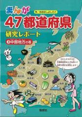 【バーゲンブック】まんが47都道府県研究レポート3 中部地方の巻  おおはし よしひこ