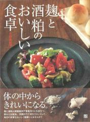 【バーゲンブック】麹と酒粕のおいしい食卓  小田 真規子