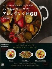 【バーゲンブック】いつものスープでアレンジレシピ60  森崎 繭香
