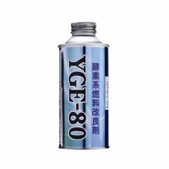 酵素系燃料改良剤 YGE-80