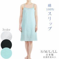 ロングスリップ アジャスター付 綿100% クレープ肌着 肩紐長さ調整可 (S/M/L/LL) 日本製 コットン ワンピ 婦人肌着 透け防止