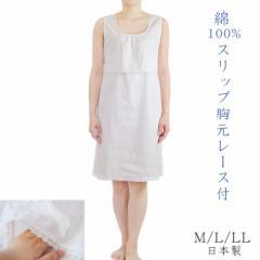 クレープ肌着 スリップ 胸元レース付 綿100% M/L/LL 日本製