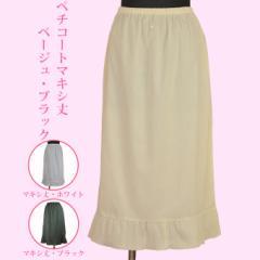 ペチコート マキシ丈 クレープ肌着 綿100% コットン 透け防止 フレア スカート インナー 婦人肌着 肌に優しい 日本製