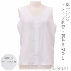 クレープ肌着・前あき袖なし 日本製 綿100% コットンインナー 全開 前開き クレープ生地  肌に優しい 春夏