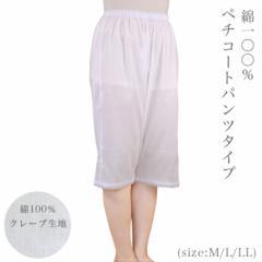 ペチコート・パンツタイプ M/L/LL 肌着 綿 100% コットン クレープ 肌着 キュロット インナー 婦人肌着 透け防止 ペチパンツ