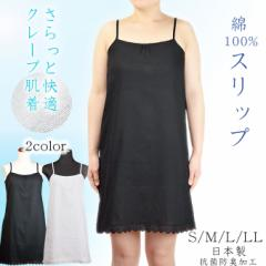 スリップ 綿100% クレープ肌着 アジャスター付 肩紐長さ調整可 日本製 コットン100% 透け防止 インナー ワンピ ロングキャミ 春夏