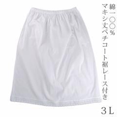 マキシ丈ペチコート裾レース付き 3Lサイズ クレープ肌着 綿100% コットン100%