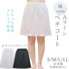 ペチコート Aライン スカート 透け防止 綿100% クレープ肌着 (S/M/L/LL) 日本製 コットン100% 黒白 インナー 婦人 レディース