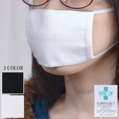 洗えるマスク Sサイズ 日本製 綿100% 2枚入り 抗菌防臭加工 在庫あり 繰り返し 使える 子供用 小さいサイズ