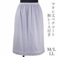 ペチコート マキシ丈 裾レース付き M/L/LLサイズ クレープ肌着 綿100% コットン100%