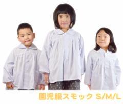 園児服スモックS M L 幼稚園 保育所 子供服 無地 白 長袖 メール便送料無