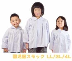 園児服スモック2L 3L 4L 大きいサイズ 保育所 子供服 無地 白 メール便送料無