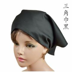 三角巾 黒 日本製 調理 業務 厨房 法事 法用