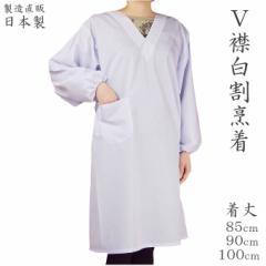 割烹着 V襟 白 割烹着 普通丈 ロング丈(着丈100cm) Vネック 和装寸法