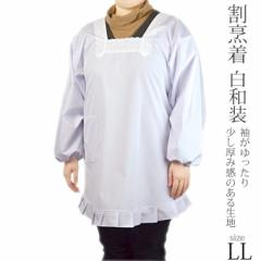割烹着 白 和装 LL T/Cウェザー 日本製