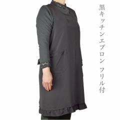 黒キッチンエプロン フリル付 フォーマル 礼装 メール便送料無料 エプロン 黒