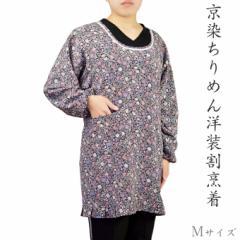 京染ちりめん洋装割烹着 Mサイズ 日本製 エプロン かっぽう着 メール便送料無料