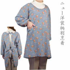 ニュー洋装柄割烹着 エプロン 日本製 おしゃれ メール便送料無料