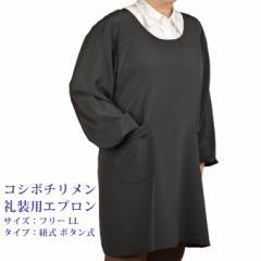 礼装用エプロン黒・ 割烹着 フォーマル フリー・LL 冠婚葬祭