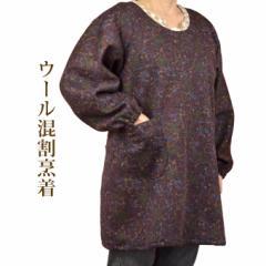 ウール混割烹着 かっぽう着 シニアファッション 50代 60代 70代