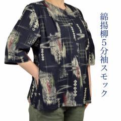 綿楊柳5分袖スモック 50代・60代・70代・80代 シニアファッション 夏