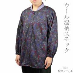ウール混柄スモック  日本製 シニアファッション 秋冬