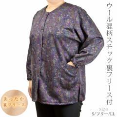 ウール混柄スモック裏フリース  日本製 シニアファッション 秋冬 エプロン