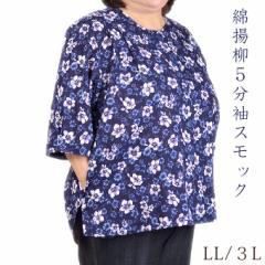 綿楊柳5分袖スモック LL/3L 日本製 綿100% 前開きスモックエプロン 大きいサイズ シニアファッシ