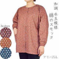 綿和調スモック(フリー/LL) 綿100% 前開きエプロン 日本製