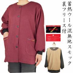 蓄熱ウール混 無地スモック裏フリース付 シニアファッション 日本製