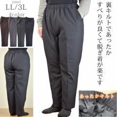 裏キルトスラックス ウエスト総ゴム (LL/3L 日本製 大きいサイズ