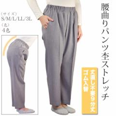 腰曲りパンツ杢ストレッチ 総ゴム 婦人服 S・M・L・LL・3L 春 スラックス 高齢者 シニアファッション