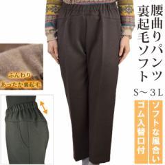 腰曲り対応 裏起毛パンツ 婦人用 総ゴムソフトタイプ9分丈 S・M・L・LL・3L シニアファッション