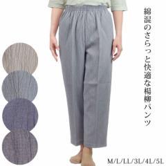 楊柳パンツ 綿混 ウエストゴム M/L/LL/3L/4L/5L 日本製 シニア レディース  夏向きズボン 50代 60代 70代 80代 90代 おばあちゃん 高齢者
