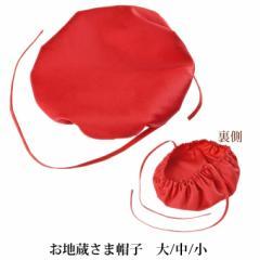 お地蔵さま帽子 頭巾 赤色 (大/中/小) 地蔵帽子 六地蔵 地蔵盆 お地蔵様