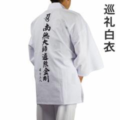 巡礼白衣袖付き背文字入り 南無大師遍照金剛 四国88ヶ所 巡礼 遍路 日本製