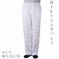 男性用白トレーニングパンツ 総ゴム 日本製 白ズボン トレタイツ ジャージ 白