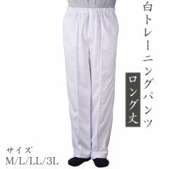 男性用白トレーニングパンツロング丈 M/L/LL/3L 日本製 白ズボン トレタイツ