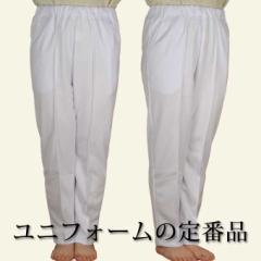 男・女兼用白トレーニングパンツ スェット ユニフォーム 白ズボン 白衣 遍路 ジャージ 白
