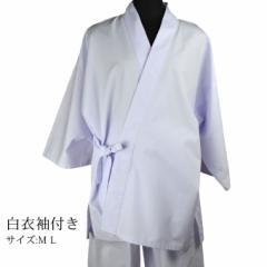白衣袖付き 遍路 出雲 伊勢神宮 祭り衣装 遷宮 白装束 祭り用品