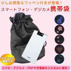 ワッペン付きスマートフォン・デジカメ携帯袋 メール便送料無料 巾着袋 保護