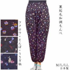 もんぺ和調ニット作務衣パンツ 女性用 もんぺ 農作業服 おしゃれ 日本製
